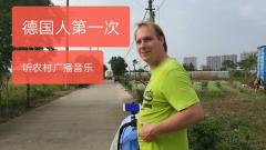 德国人第一次听到中国农村大喇叭广播音乐是什