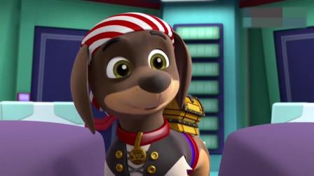 搞笑动画: 海盗抢走了汪汪队的巡逻舰,毛毛和