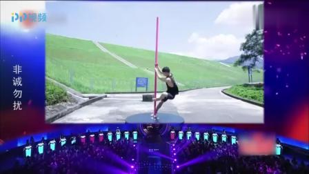 中国顶级钢管舞舞者登台表演,简直是一场震撼