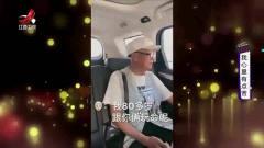 家庭幽默录像:外孙女倒车吓得姥爷大呼:我8