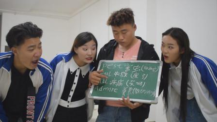 英语老师教学生英语 这单词发音太逗了 被学生全念跑偏了