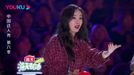 中国达人秀:厨师拿着烤鸭来跳钢管舞,杨幂都