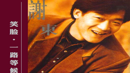 90年代流行歌曲,谢东演唱《笑脸》,多少人的青