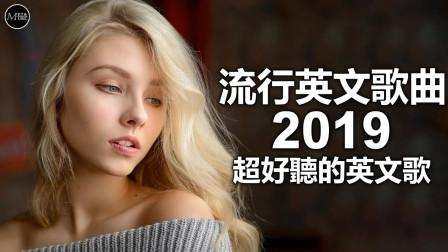 超好聽中文 ♪英文歌曲(精心挑選) 2019全球最火的