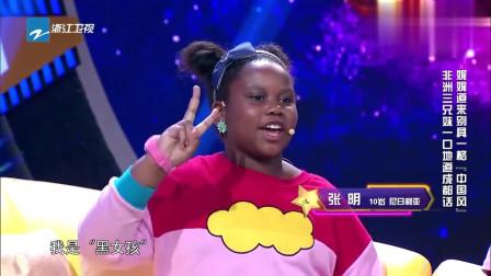 老外在中国:非洲小孩方言普通话自由切换,不