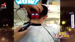 家庭幽默录像:理发师能给我剪个霸气的发型吗