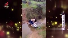 家庭幽默录像:男子用身体搭起桥梁让女朋友过