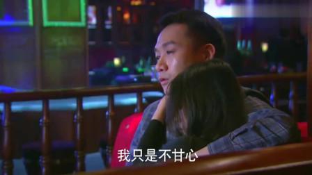 相爱十年:小伙过生日,竟去酒吧找美女,想要