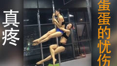 美女练习钢管舞失误,撞到钢管上体验到了什么