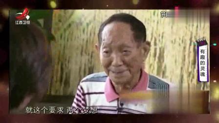 """家庭幽默录像:""""世界杂交水稻之父"""",也是实"""