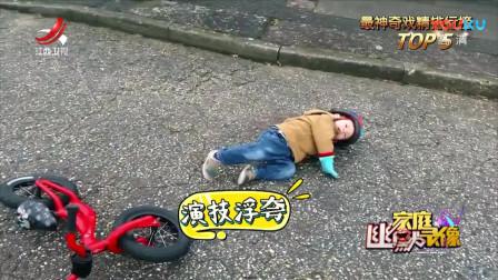 家庭幽默录像:到底是怎么样的一个伤口,让宝