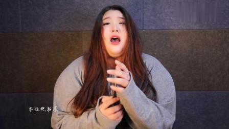 胖美女翻唱《孤芳自赏》,有时候胖人的自卑,
