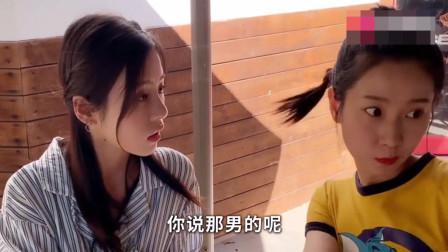 搞笑情景剧:美女约祝晓晗吃饭,要给她介绍帅