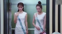 """两心机女电梯里尴尬撞衫,为""""争妍斗艳"""",看"""