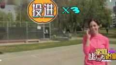 家庭幽默录像:美女花式投篮技巧多,小伙考验
