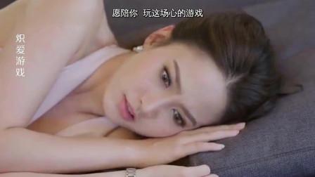 炽热游戏:美女助理办公睡着,总裁贴心把她抱