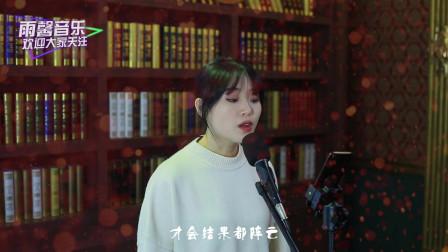 美女另类翻唱林宥嘉经典歌曲,不一样的唱法,