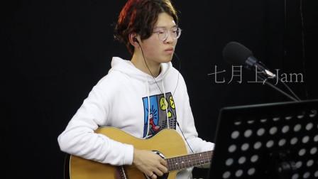 小伙吉他弹唱一首《七月上》好民谣的魅力就在