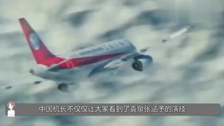 中国机长:主演们近日聚餐!袁泉杜江劲歌热舞