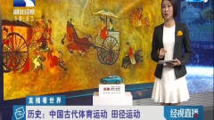 中國古代體育運動 田徑運動