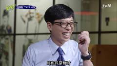 刘在街头:(中字)刘在石偶遇韩国著名综艺导