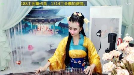 #音乐最前线#古典美女古筝弹奏一曲《三生三世》