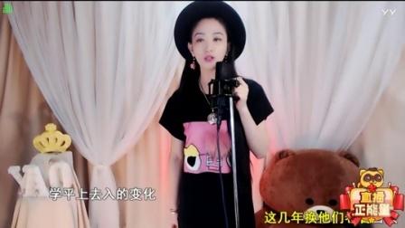 #音乐最前线#美女主播翻唱《中国话》, 绕口令也
