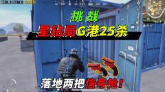 挑战落G港25杀吃鸡,开局就是2把信号枪!