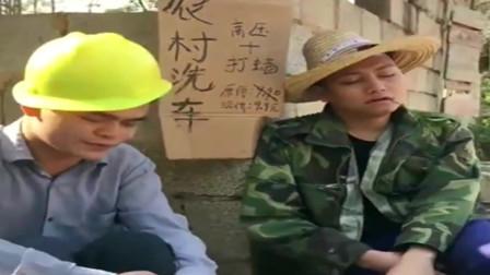 广西老表搞笑视频:农村高压洗车打蜡,接下来