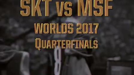 官方考古:2017全球总决赛SKT vs MSF