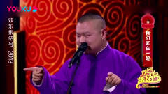 岳云鹏这是要血洗华语乐坛?一段相声把歌手得