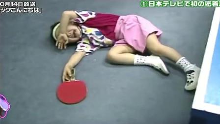 四岁的福原爱接了中国教练1000球后,趴在地上哭