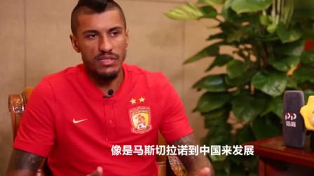 保利尼奥:巴萨对中国足球有浓厚的兴趣 小马哥