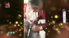 家庭幽默录像:这世界上有一种爱,叫做爷爷*