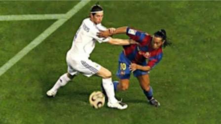 罗纳尔迪尼奥把拉莫斯晃成狗了, 皇马球迷还起立
