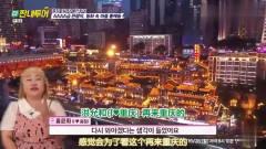 韩综:韩国明星桥上看洪崖洞,感叹风景绝美,