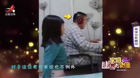 家庭搞笑视频:女儿是爸爸上辈子情人,孩子他
