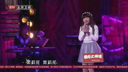 音乐大师课:小姑娘一首《茉莉花》,温柔至极
