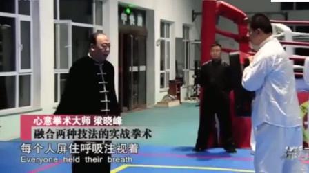 心意拳大师梁晓峰,发力撞飞徒弟