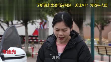 广西老表桂柳话搞笑视频:碰瓷
