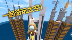 迷你世界:热门太空游玩!都是一些没见过的新