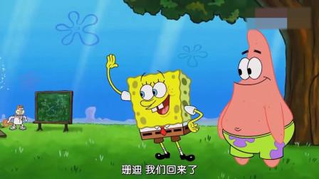 搞笑动画:海绵宝打败涂鸦哥,穿越时空回到珊