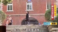 台湾媒体:台湾女生到福建念书被谈及感受,女