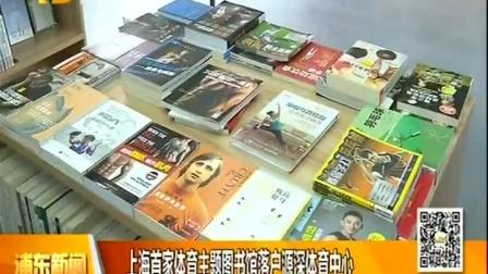 视频|上海首家体育图书馆落户源深体育中心