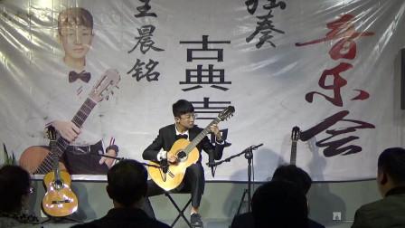 2019【宝童音乐艺术中心】王晨铭《古典吉他》独