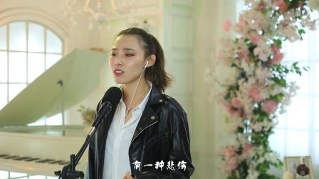 美女深情演唱一首《有一种悲伤》,翻唱也可以