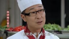 中国厨神亮出拿手菜,全国没一个人会做,韩国