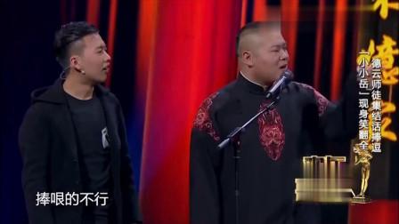 """爆笑相声:岳云鹏膨胀了说""""捧哏的不行""""于谦"""
