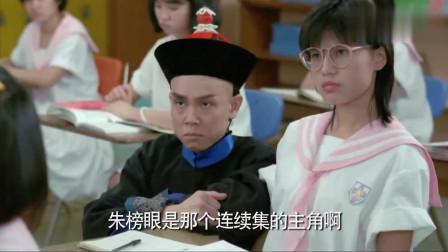 开心鬼:老师太不尊重人,被开心鬼恶搞,校长