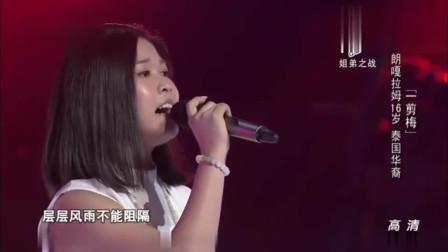 经典老歌《一剪梅》,16岁美女一开嗓全场沸腾!